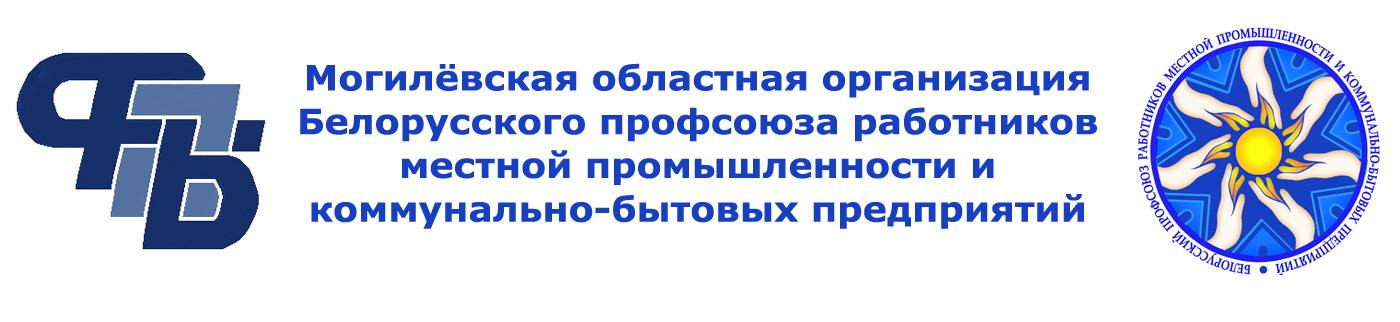Cайт Могилевского обкома профсоюзов