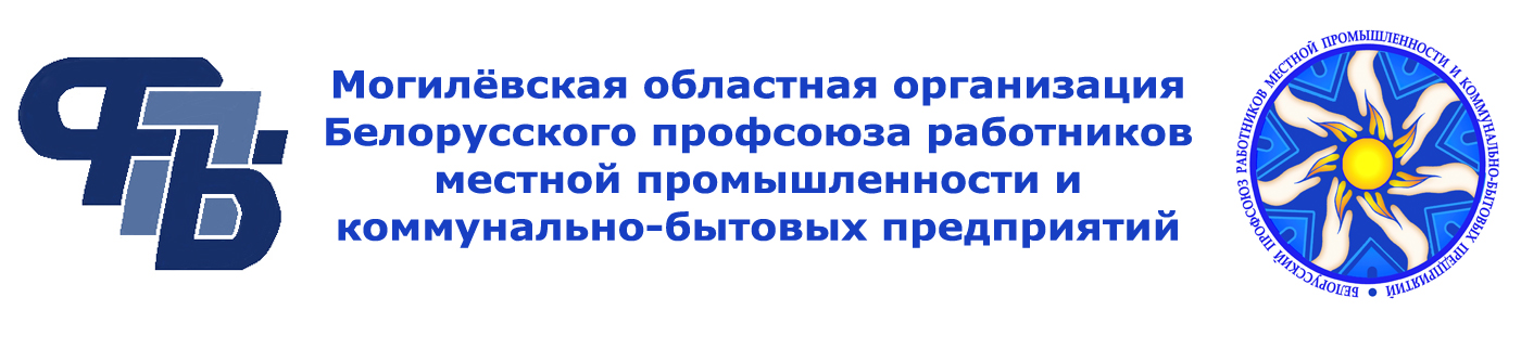 Cайт Могилёвского обкома профсоюзов