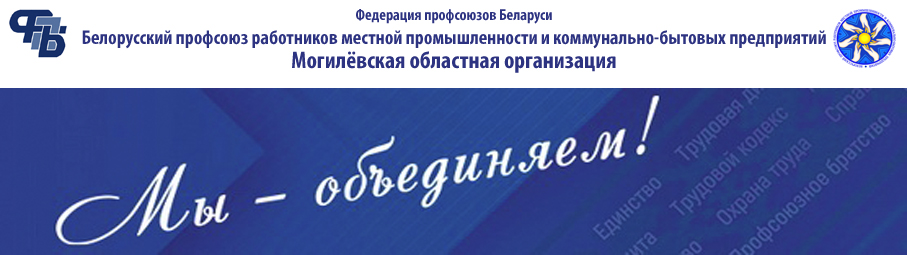 Cайт Могилёвского обкома профсоюза